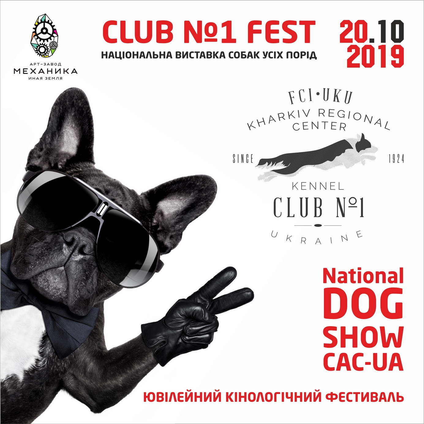 Club№1 Fest Національна Виставка Собак CAC-UA